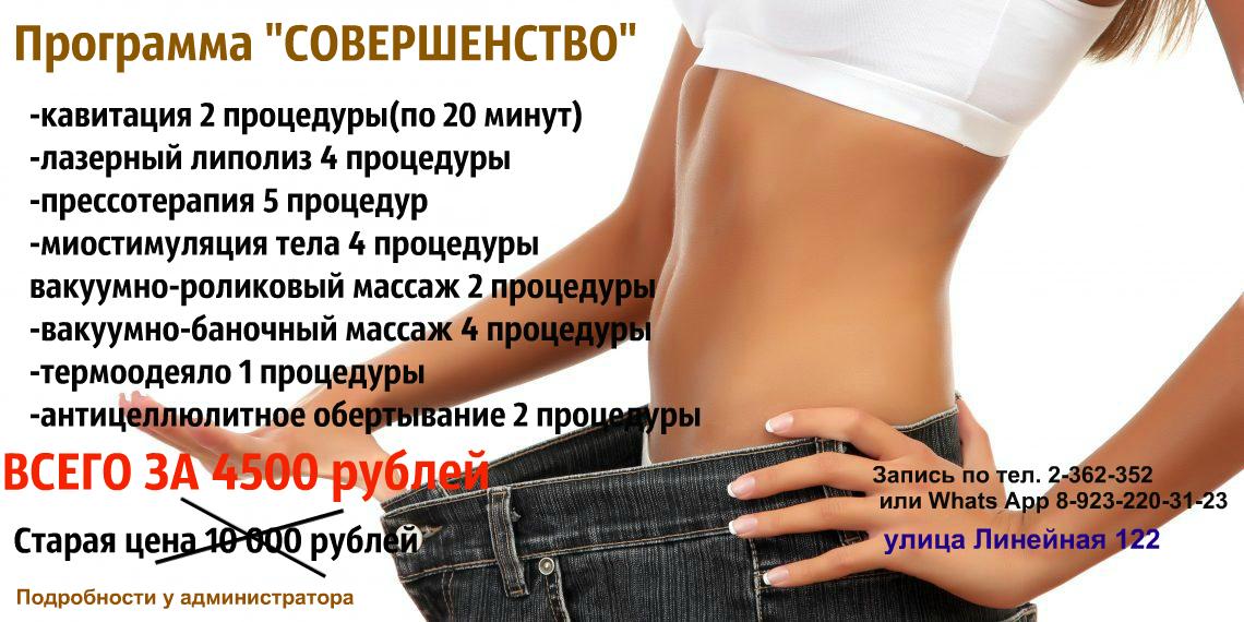 Программа Для Похудения Из Новосибирска.