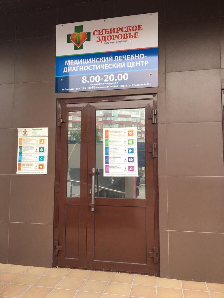 медицинский центр сибирское здоровье