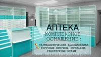 Торговые прилавки и витрины для Аптеки